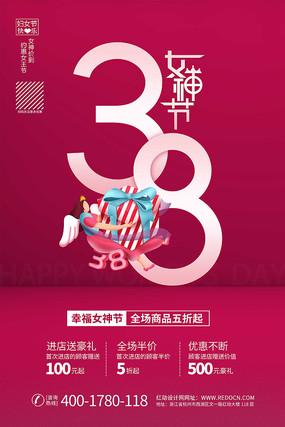 时尚女神节活动宣传海报