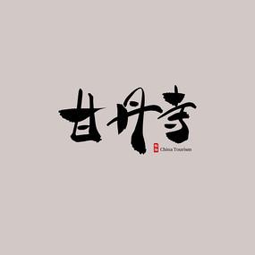 西藏旅游景点书法字