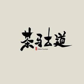云南旅游景点书法字
