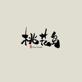 云南旅游桃花岛艺术字