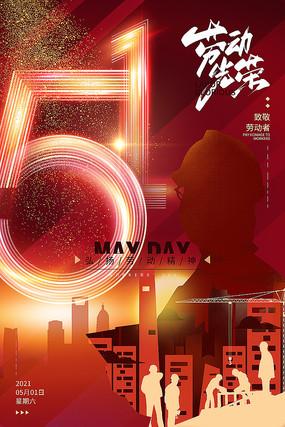 炫彩金色51劳动光荣五一劳动节海报