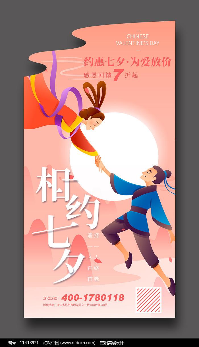创意浪漫七夕宣传地贴PSD图片