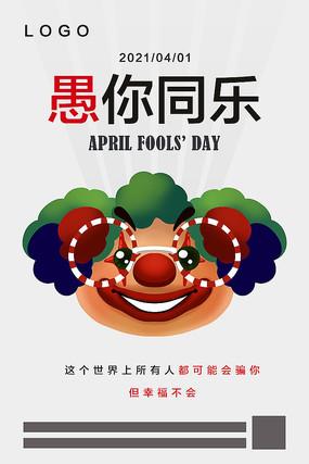 创意愚人节促销海报