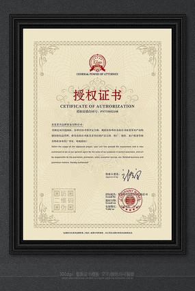 传统防伪加盟证书模板