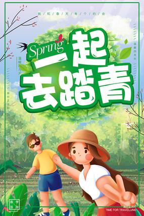 春季一起去踏青旅游海报