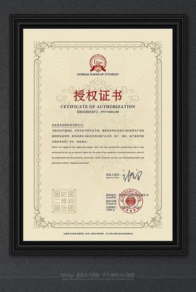 电商平台防伪加盟证书模板