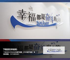 蓝色企业标语文化墙
