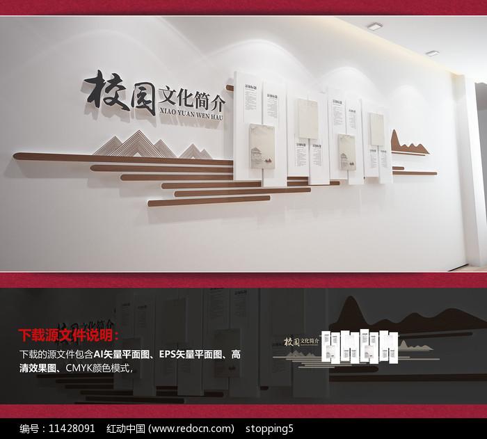 木质简约校园文化墙图片