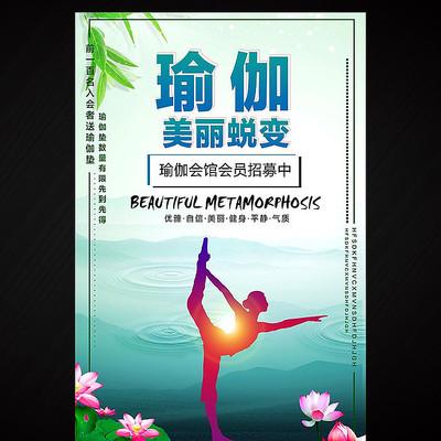 瑜伽宣传海报