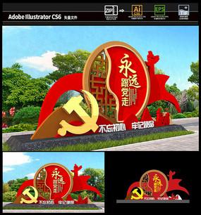 永远跟党走党建雕塑户外党建广场