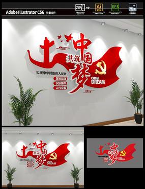 中国梦党建文化墙标语