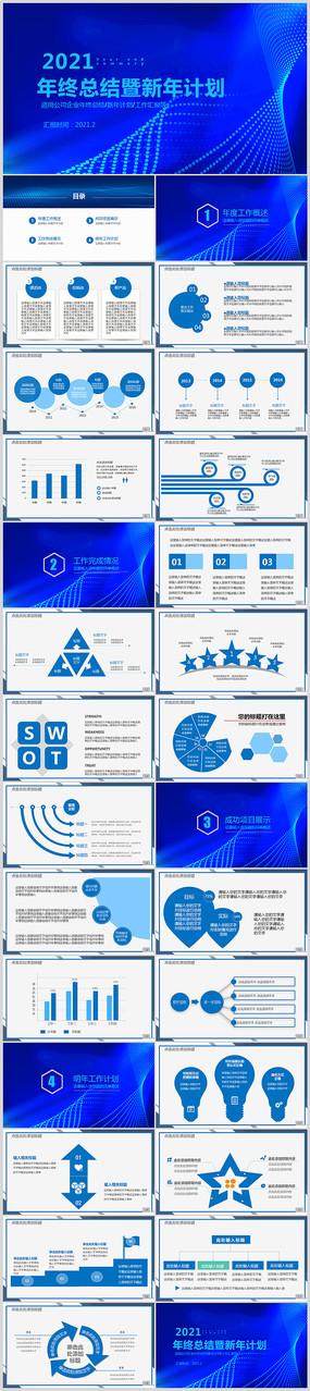 2021蓝色商务PPT模板