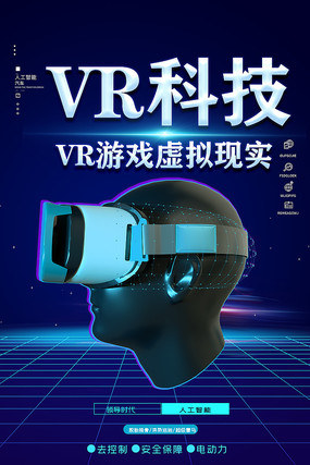 VR科技虚拟现实宣传海报