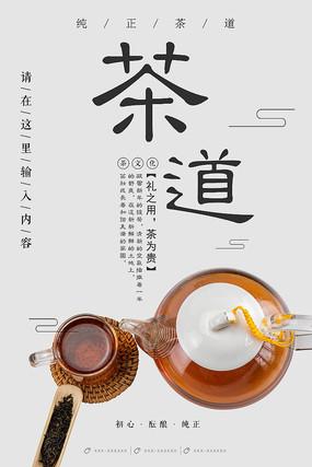 茶道文化宣传海报
