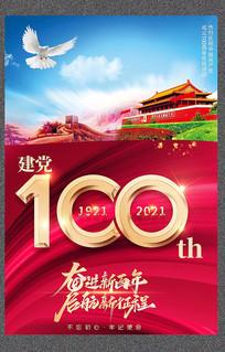 大气红色建党100周年海报设计