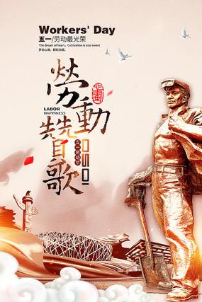 大气金色51劳动光荣赞歌五一劳动节海报