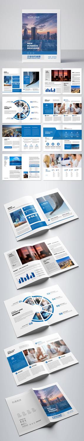 大氣企業畫冊模板
