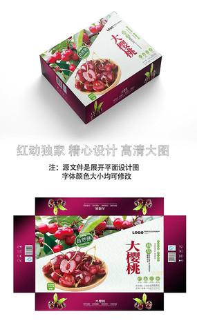 大樱桃包装盒设计