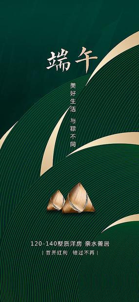 端午节绿金质感地产海报