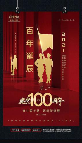 红色喜庆建党100周年海报