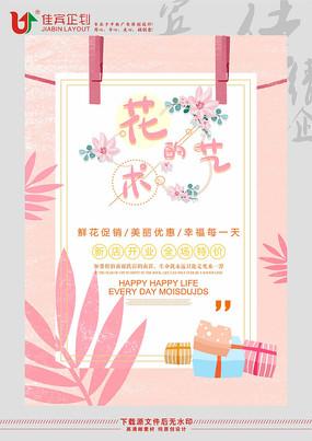 花店开业促销海报