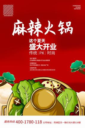 火锅店开业活动促销海报设计