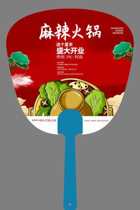 火锅店开业活动宣传广告扇设计