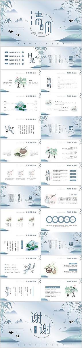 绿条水墨中国风清明节介绍主题PPT模板