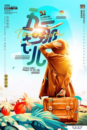 清新五一去哪儿51劳动节旅游宣传海报