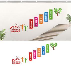 特殊学校楼道文化墙设计