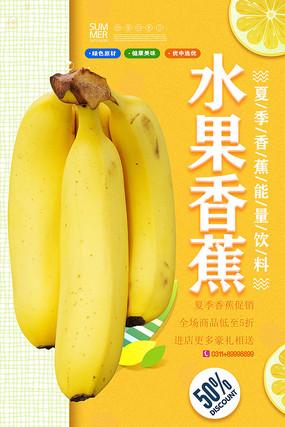 香蕉水果促销海报设计