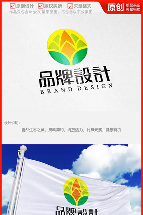 鲜笋竹笋绿色餐饮食品牌logo商标志设计