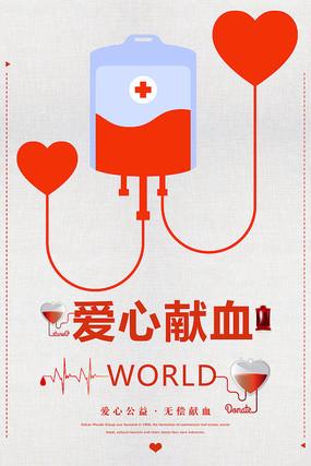 献血活动公益海报设计