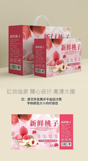 新鲜桃子包装盒设计