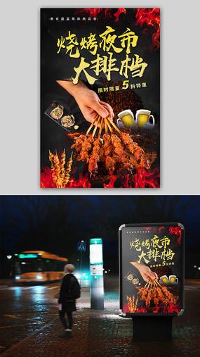 夜市烧烤大排档海报设计
