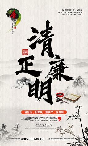 中国风反腐倡廉海报