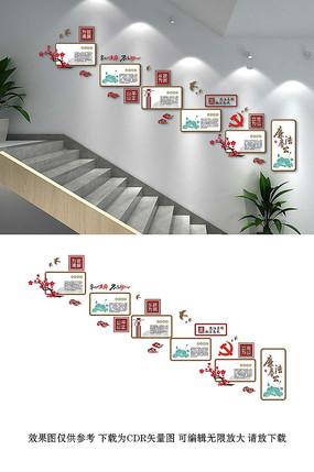 中国风廉政文化墙设计