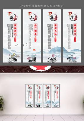 中国风清正廉洁文化墙展板