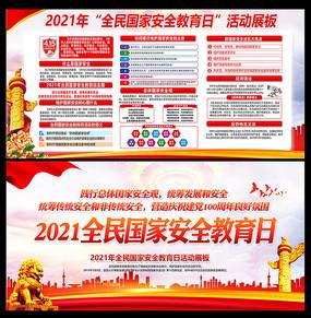 2021年国家安全教育日宣传展板