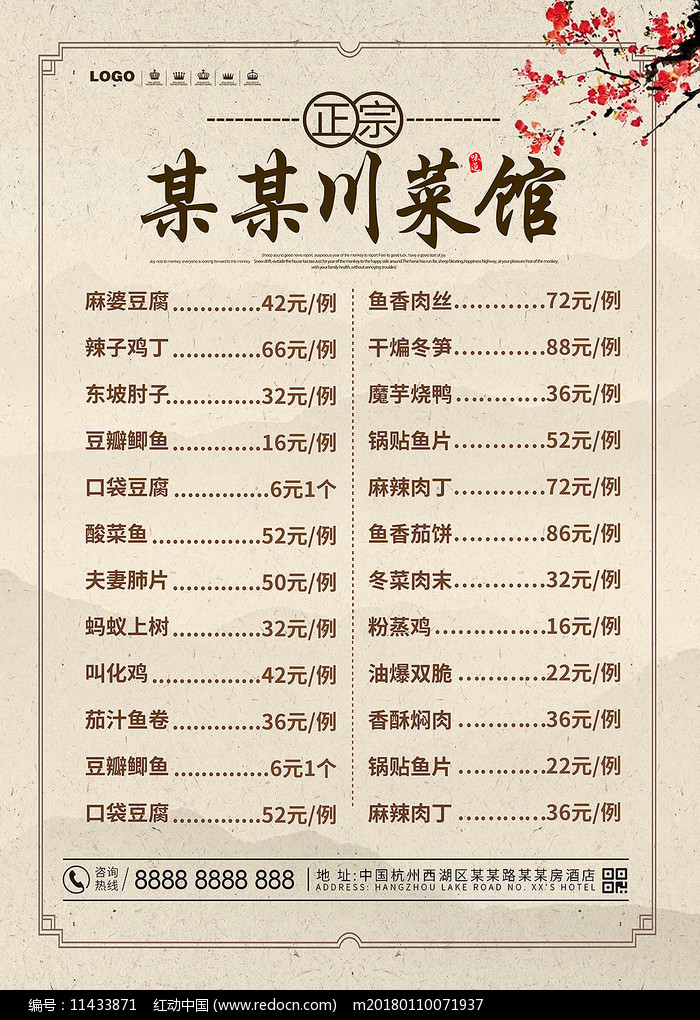 川菜馆菜单图片