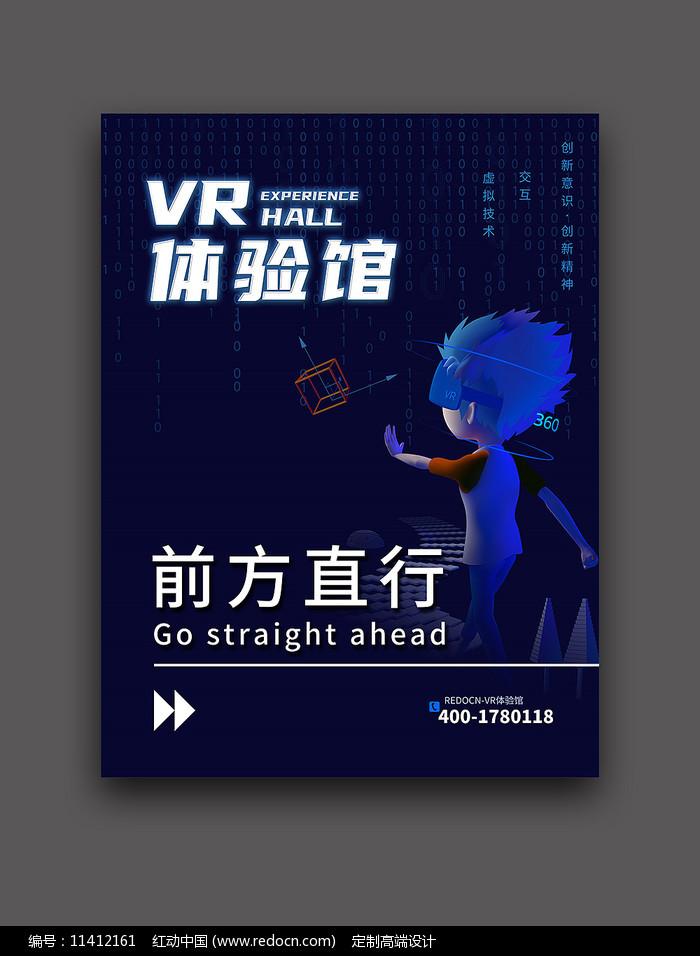 创意VR聚会游戏指引牌PSD图片