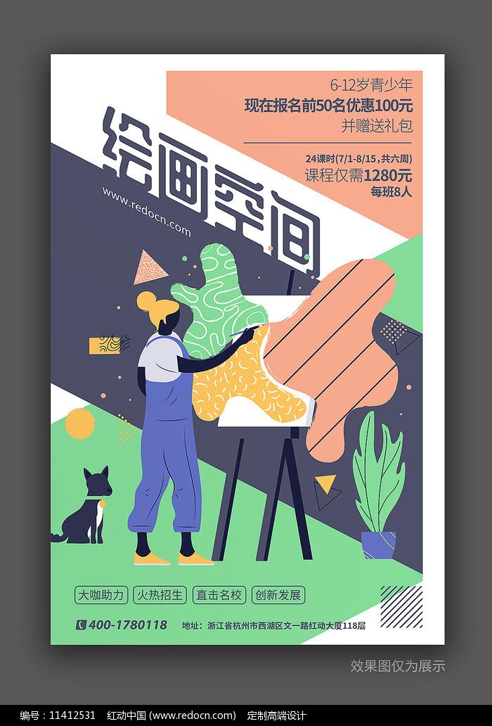 创意绘画空间招生海报PSD图片