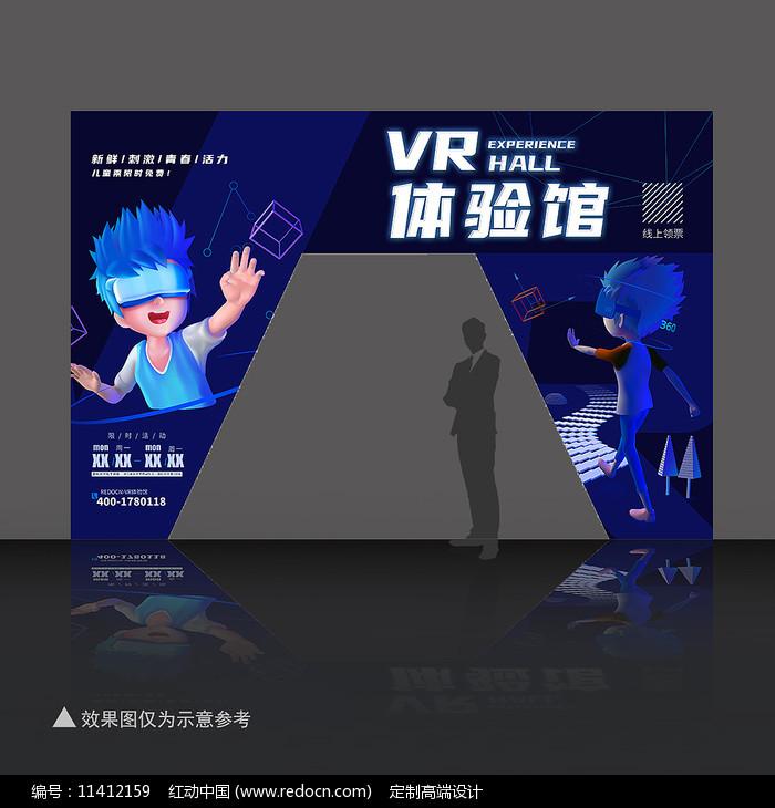 创意人工智能VR游戏活动拱门PSD图片