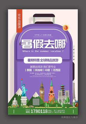 创意暑假旅游宣传海报PSD