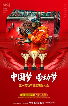 创意五一中国梦劳动梦宣传海报设计
