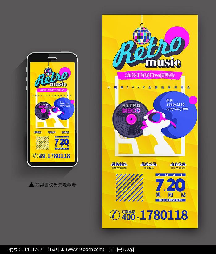 创意巡回演唱会宣传时尚手机端海报PSD图片
