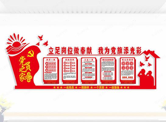 村委会社区党建室文化墙