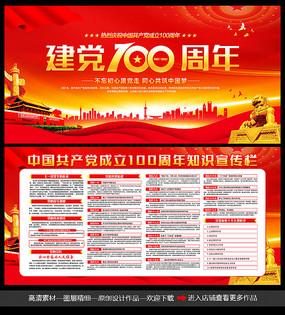 党的光辉历程建党100周年党史宣传栏