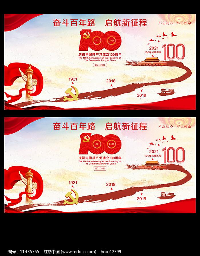 大气建党100周年建党节宣传展板设计图片