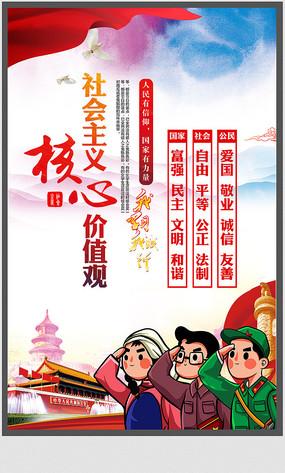 大气社会主义核心价值观海报设计